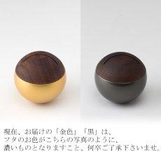 画像2: ミニ骨壷 Pictuary sphere 各色 /金色 銀色 黒 ピンクゴールド/ピクチュアリ スフィア/手元供養 分骨 かわいい 日本製 (2)