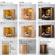 画像11: 仏具 セット やわらぎ ラスターミント  中サイズ 7点 (11)