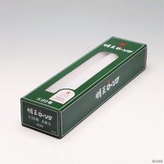 画像2: 明王 ローソク 大 20号 450g マルエス 実用ろうそく (大ロー 20号 450G) (2)