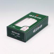 画像2: 明王 ローソク 大 7号5 7.5号 450g マルエス 実用ろうそく (大ロー 7.5号 450G) (2)