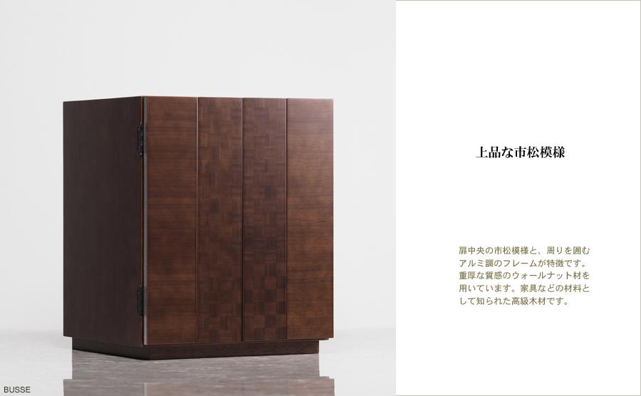 ウォールナット材を使った、市松模様が美しい現代的なデザインのミニ仏壇 おしゃれ