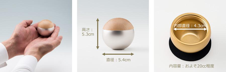 手元供養 ミニ骨壷 分骨 Pictuary sphere/ピクチュアリ スフィア/金色/銀色/黒マット/シルバー/ゴールド/ブラック/ピンクゴールド/形見入れ/