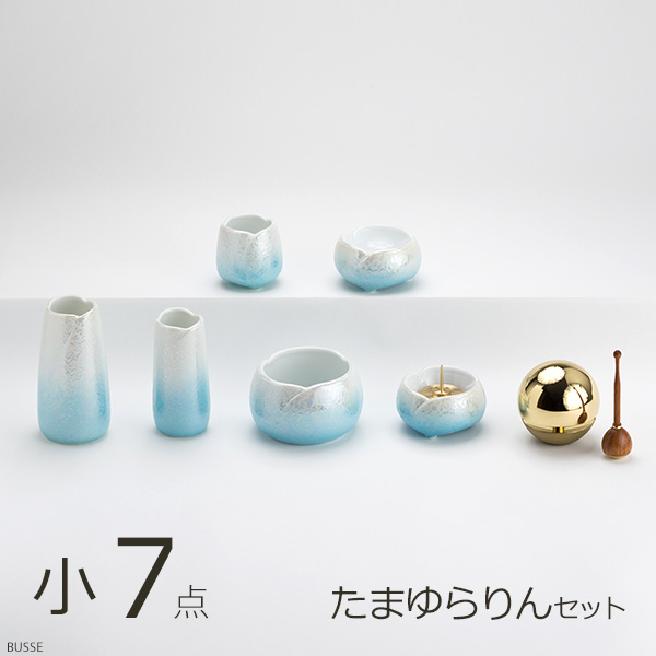 画像1: 仏具 セット やわらぎ ラスターブルー 小サイズ 7点 たまゆらりんセット (1)